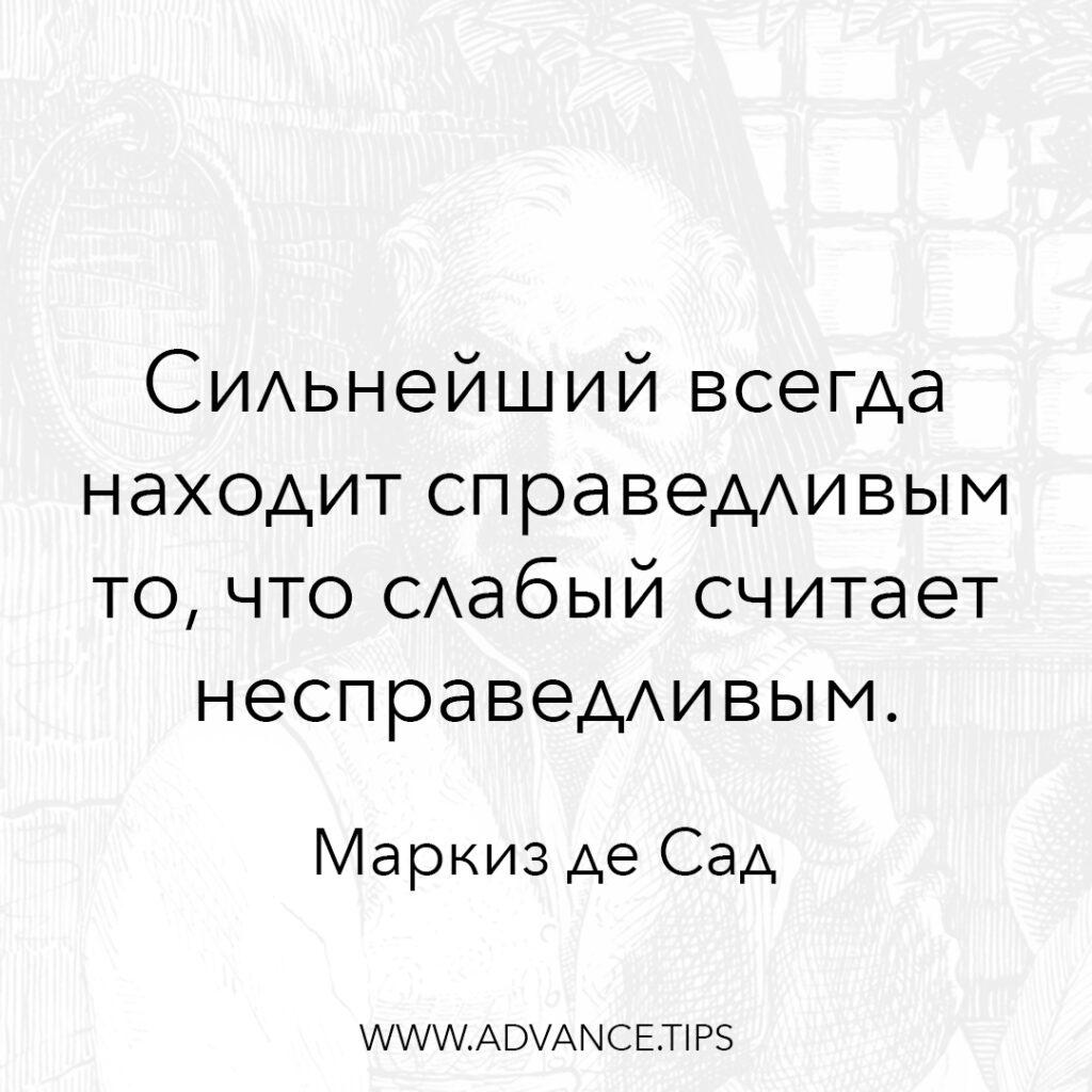 Сильнейший всегда находит справедливым то, что слабый считает несправедливым. - Маркиз де Сад - 10 Мудрых Мыслей.