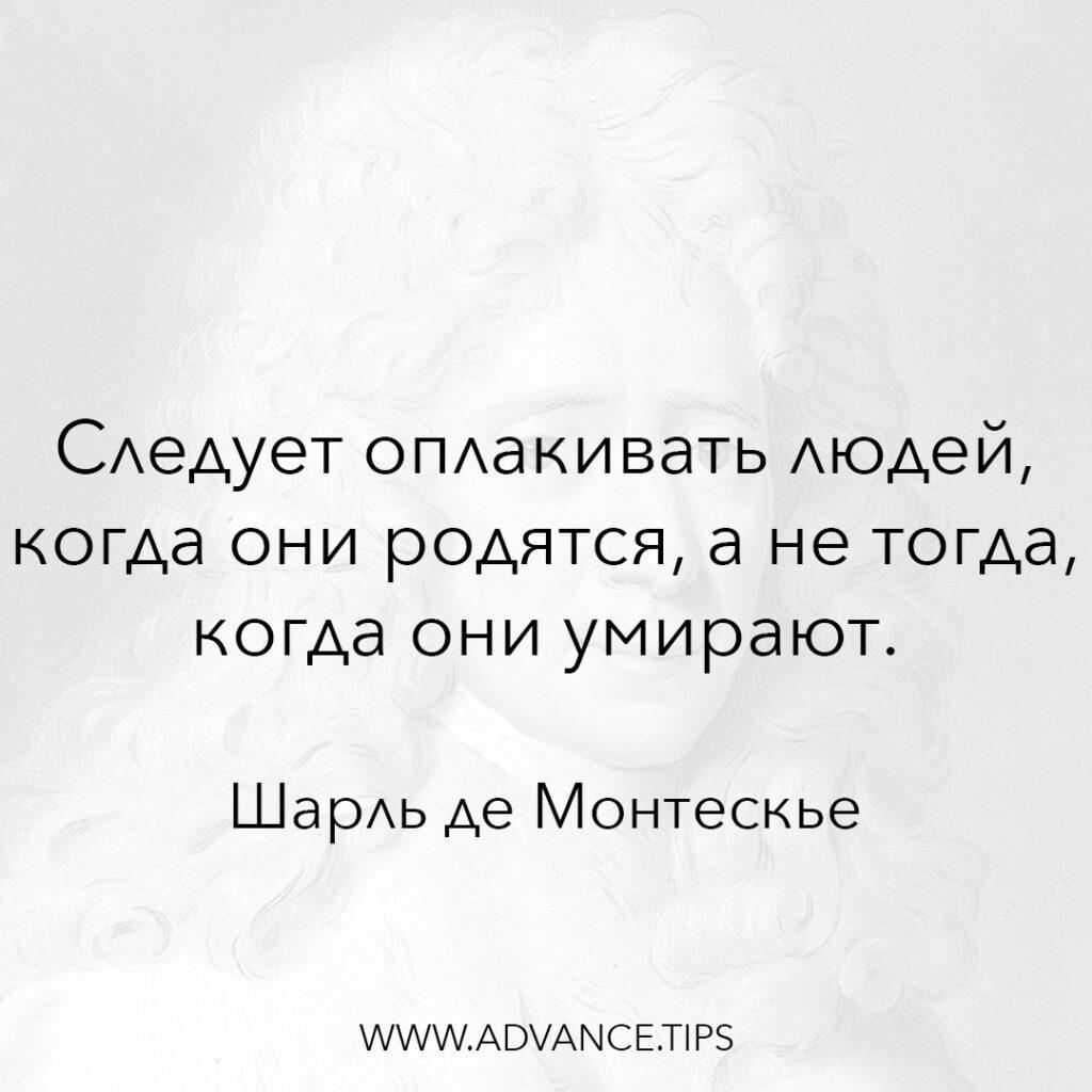 Следует оплакивать людей, когда они родятся, а не тогда, когда они умирают. - Шарль де Монтескье - 10 Мудрых Мыслей.