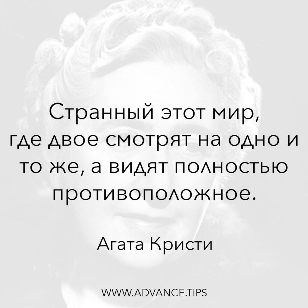 Странный этот мир, где двое смотрят на одно и то же, а видят полностью противоположное. - Агата Кристи - 10 Мудрых Мыслей.