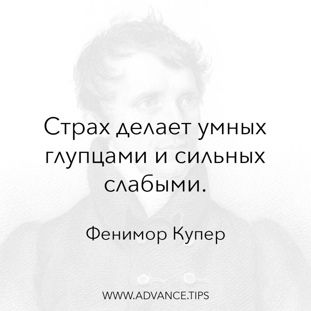 Страх делает умных глупьцами и сильных слабыми. - Фенимор Купер - 10 Мудрых Мыслей.