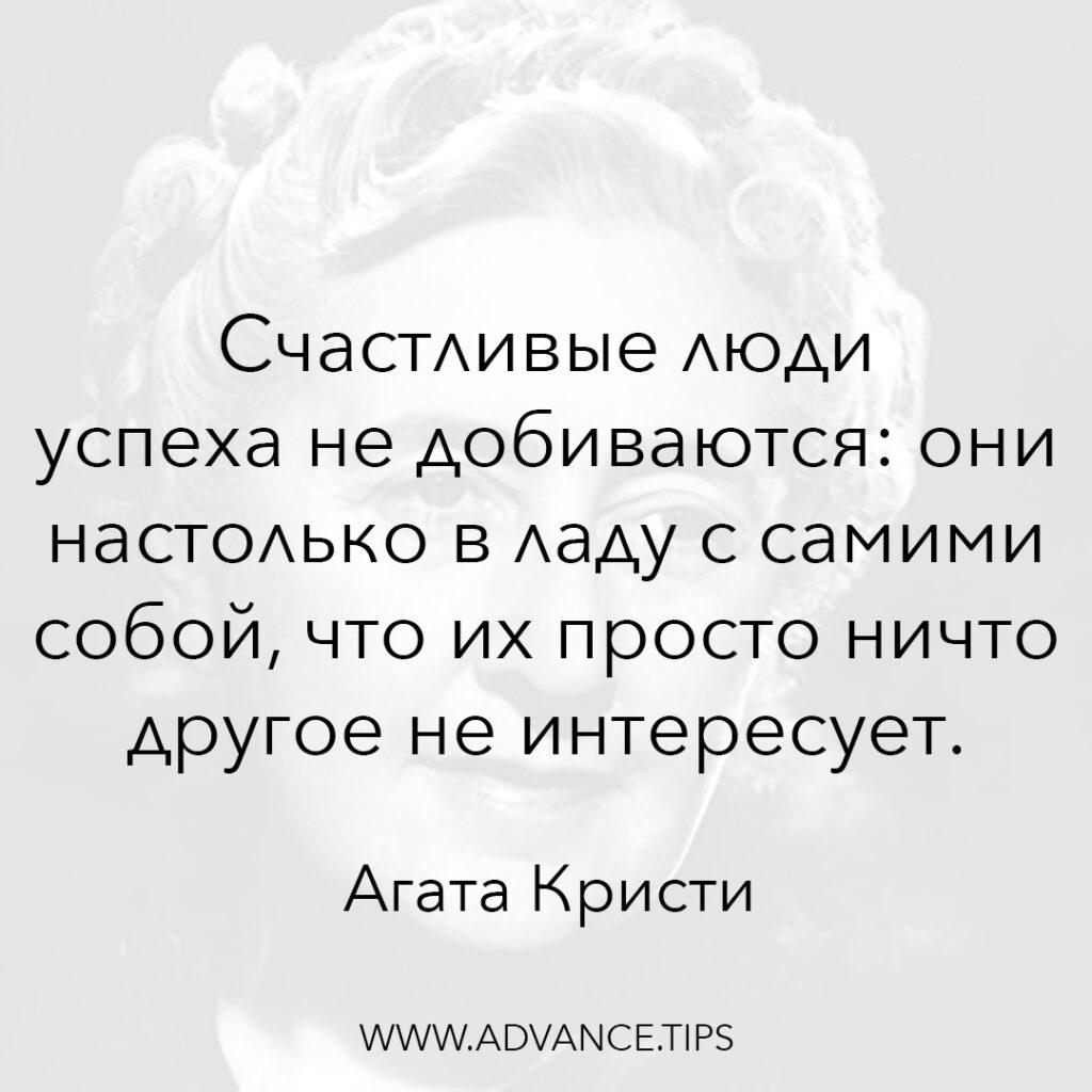 Счастливые люди успеха не добиваются: они настолько в ладу с самими собой, что их просто ничто другое не интересует. - Агата Кристи - 10 Мудрых Мыслей.