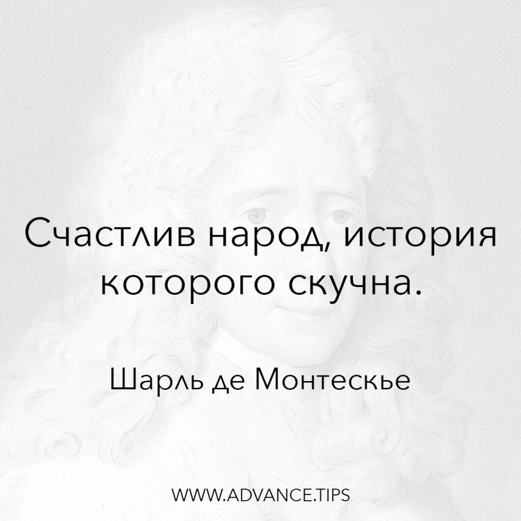 Счастлив народ, история которого скучна. - Шарль де Монтескье - 10 Мудрых Мыслей.