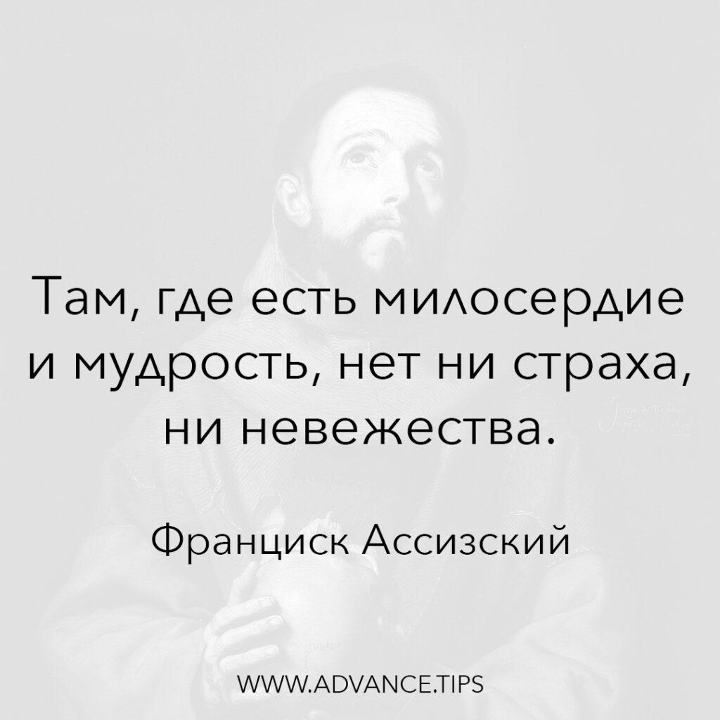 Там где есть милосердие и мудрость, нет ни страха, ни невежества. - Франциск Ассизский - 10 Мудрых Мыслей.