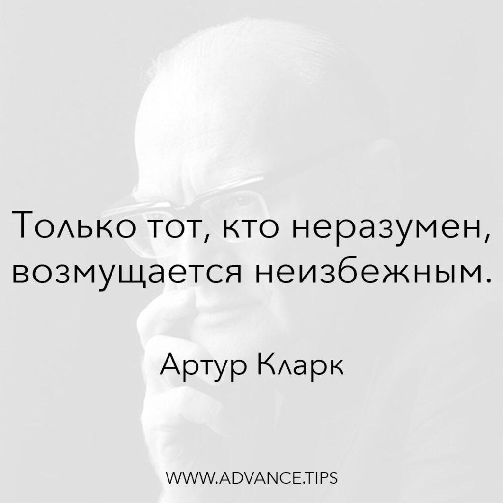 Только тот, кто неразумен, возмущается неизбежным. - Артур Кларк - 10 Мудрых Мыслей.
