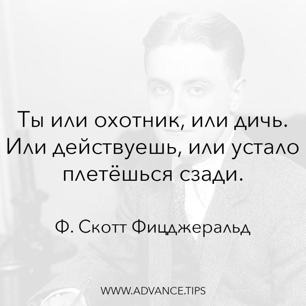 Ты или охотник, или дичь. Или действуешь, или устало плетёшься сзади. - Фрэнсис Скотт Фицджеральд - 10 Мудрых Мыслей.