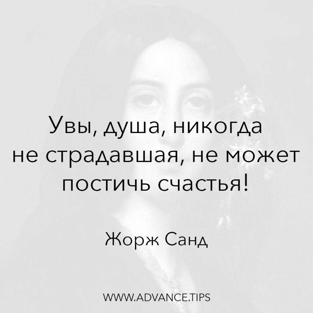 Увы, душа, никогда не страдавшая, не может постичь счастья! - Жорж Санд - 10 Мудрых Мыслей.