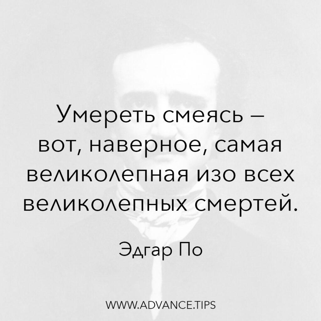 Умереть смеясь - вот, наверное, самая великолепная изо всех великолепных смертей. - Эдгар По - 10 Мудрых Мыслей.