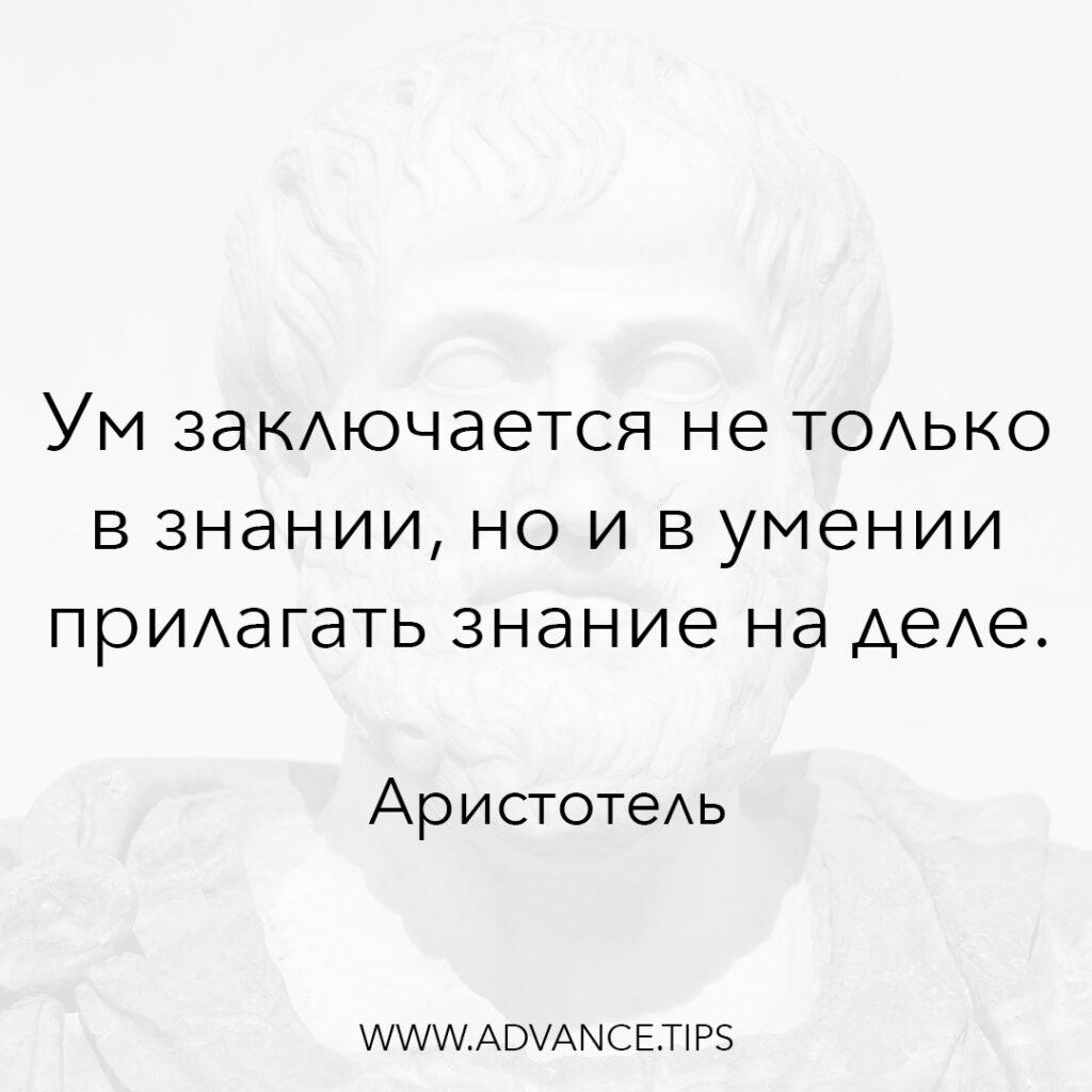 Ум заключается не только в знании, но и в умении прилагать знание на деле. - Аристотель - 10 Мудрых Мыслей.