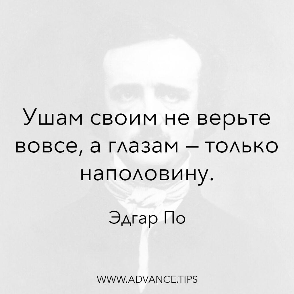 Ушам своим не верьте вовсе, а глазам - только наполовину. - Эдгар По - 10 Мудрых Мыслей.