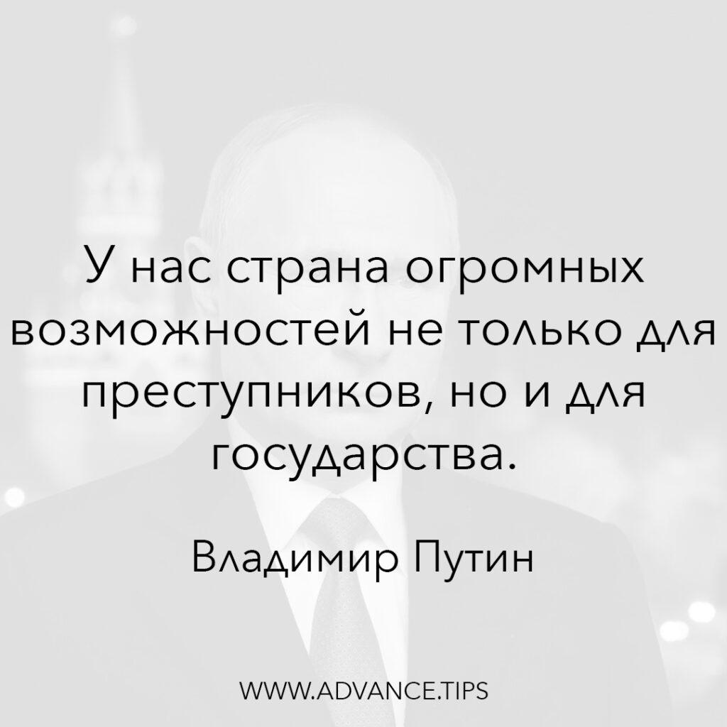 У нас страна огромных возможностей не только для преступников, но и для государства. - Владимир Путин - 10 Мудрых Мыслей.