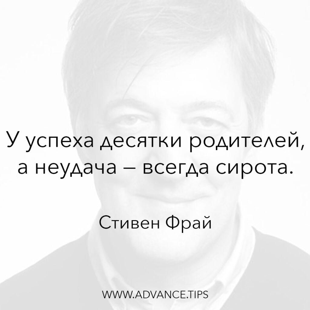У успеха десятки родителей, а неудача - всегда сирота. - Стивен Фрай - 10 Мудрых Мыслей.