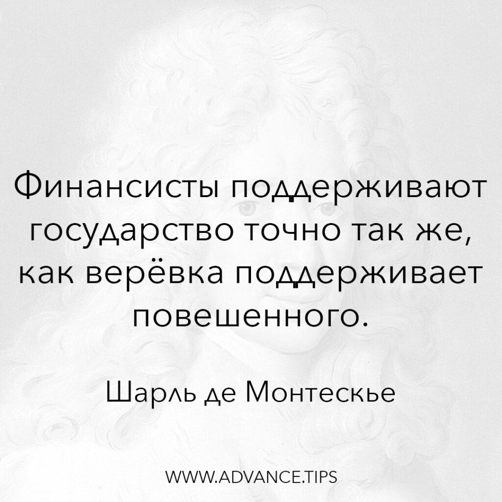 Финансисты поддерживают государство точно так же, как верёвка поддерживает повешенного. - Шарль де Монтескье - 10 Мудрых Мыслей.