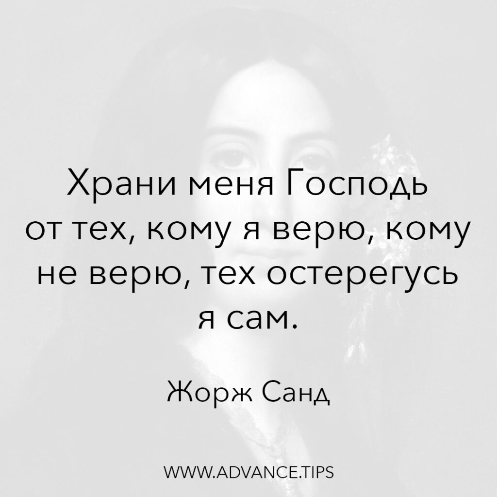 Храни меня Господь от тех, кому я верю, кому не верю, тех остерегусь я сам. - Жорж Санд - 10 Мудрых Мыслей.
