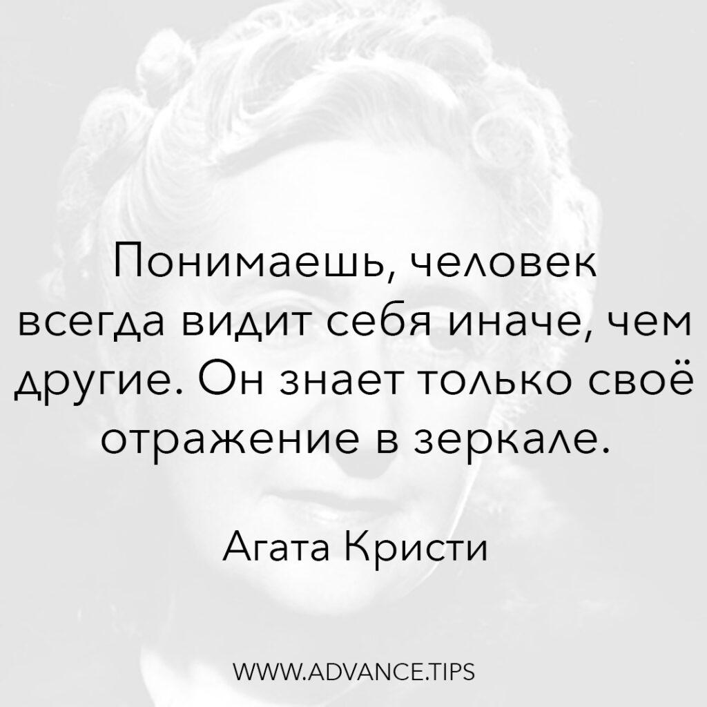 Понимаешь, человек всегда видит себя иначе, чем другие. Он знает только своё отражение в зеркале. - Агата Кристи - 10 Мудрых Мыслей.