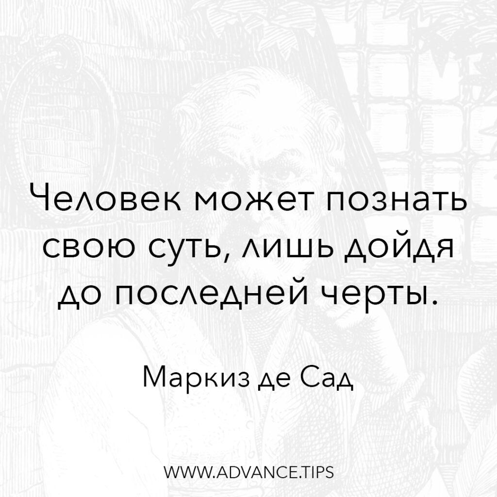 Человек может познать свою суть, лишь дойдя до последней черты. - Маркиз де Сад - 10 Мудрых Мыслей.