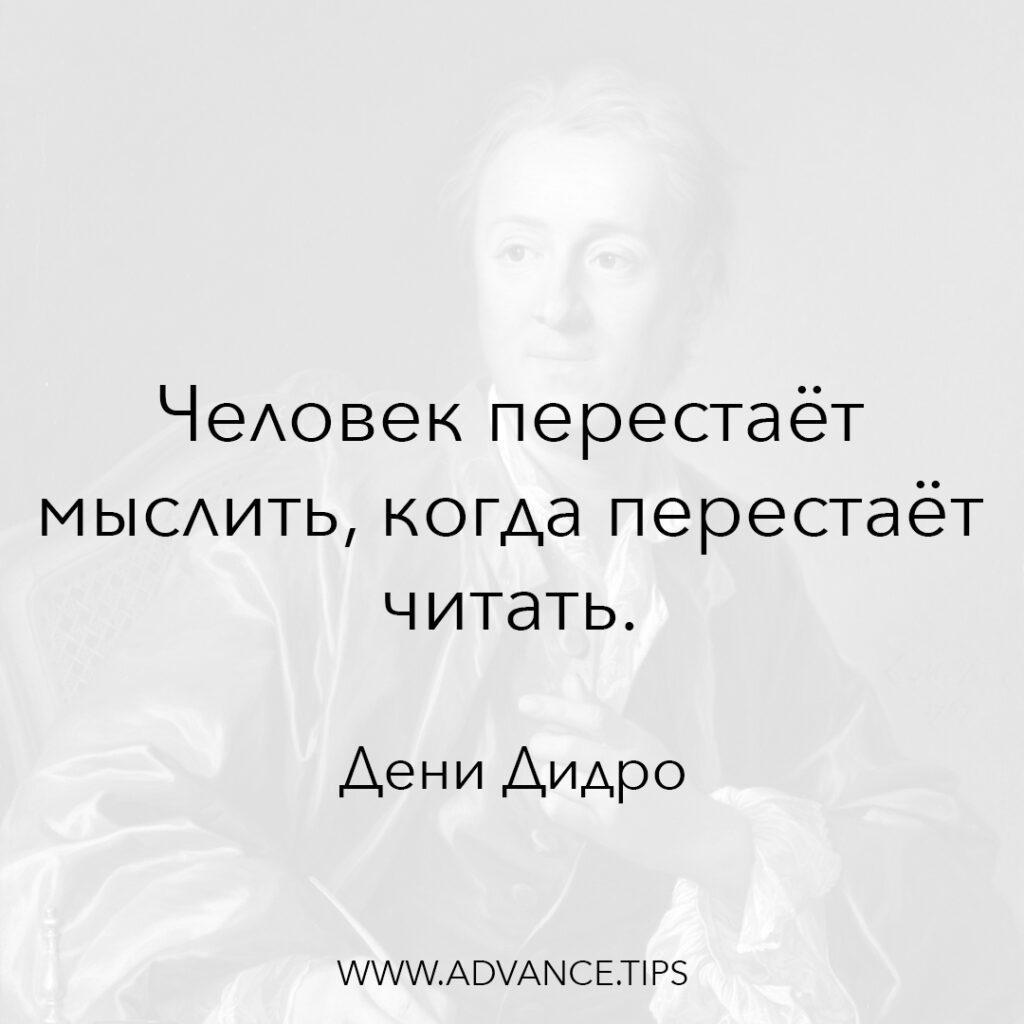 Человек перестаёт мыслить, когда перестаёт читать. - Дени Дидро - 10 Мудрых Мыслей.