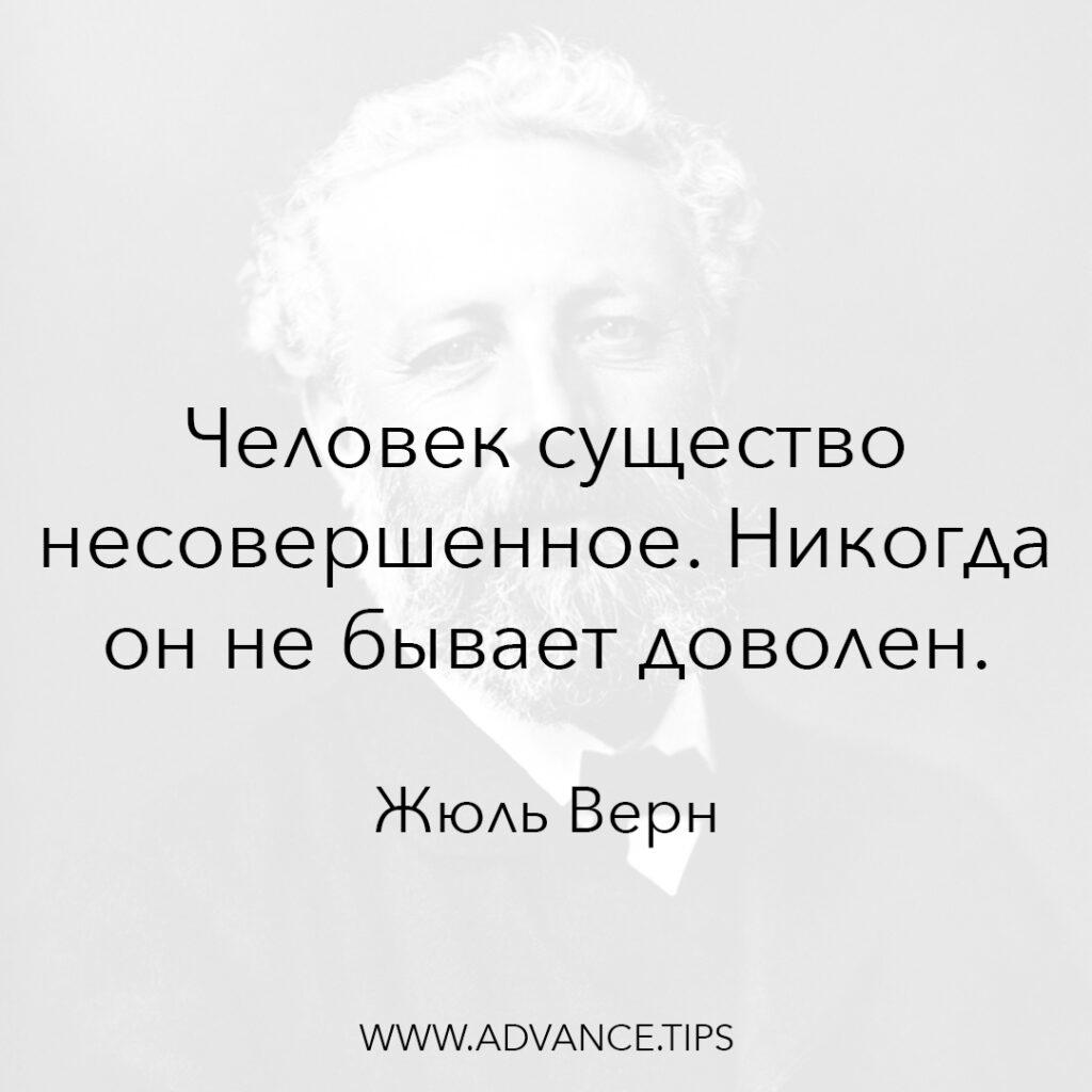 Человек существо несовершенное. Никогда он не бывает доволен. - Жюль Верн - 10 Мудрых Мыслей.
