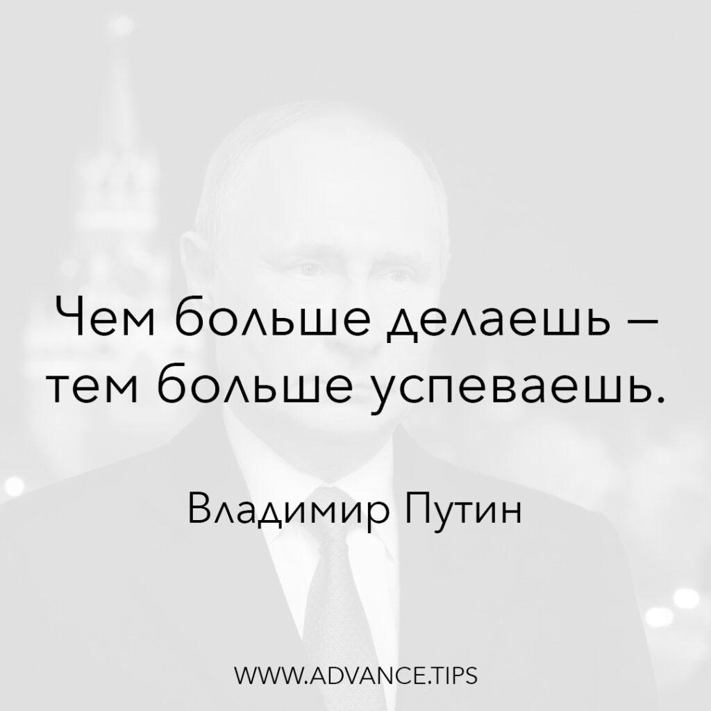 Чем больше делаешь - тем больше успеваешь. - Владимир Путин - 10 Мудрых Мыслей.
