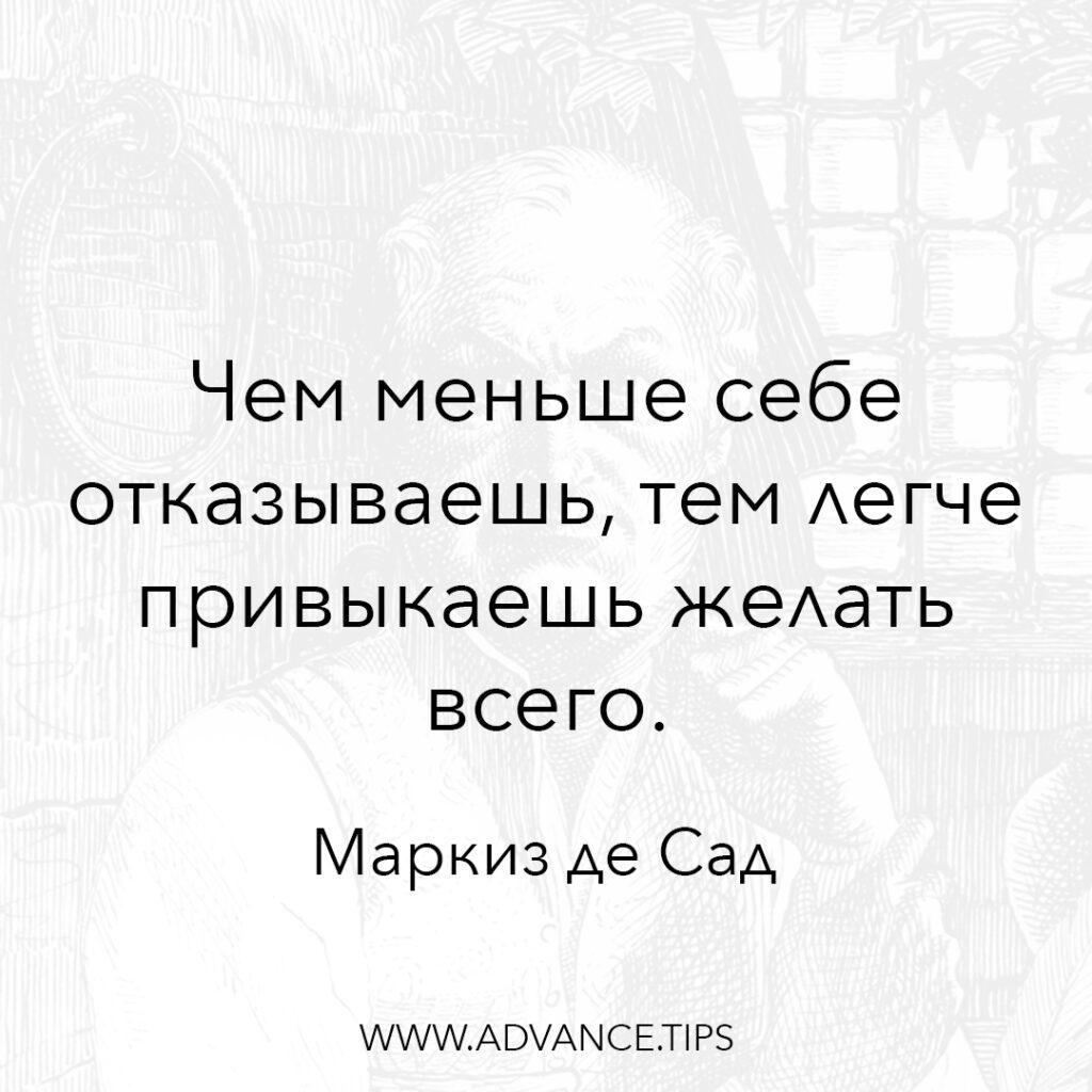 Чем меньше себе отказываешь, тем легче привыкаешь желать всего. - Маркиз де Сад - 10 Мудрых Мыслей.