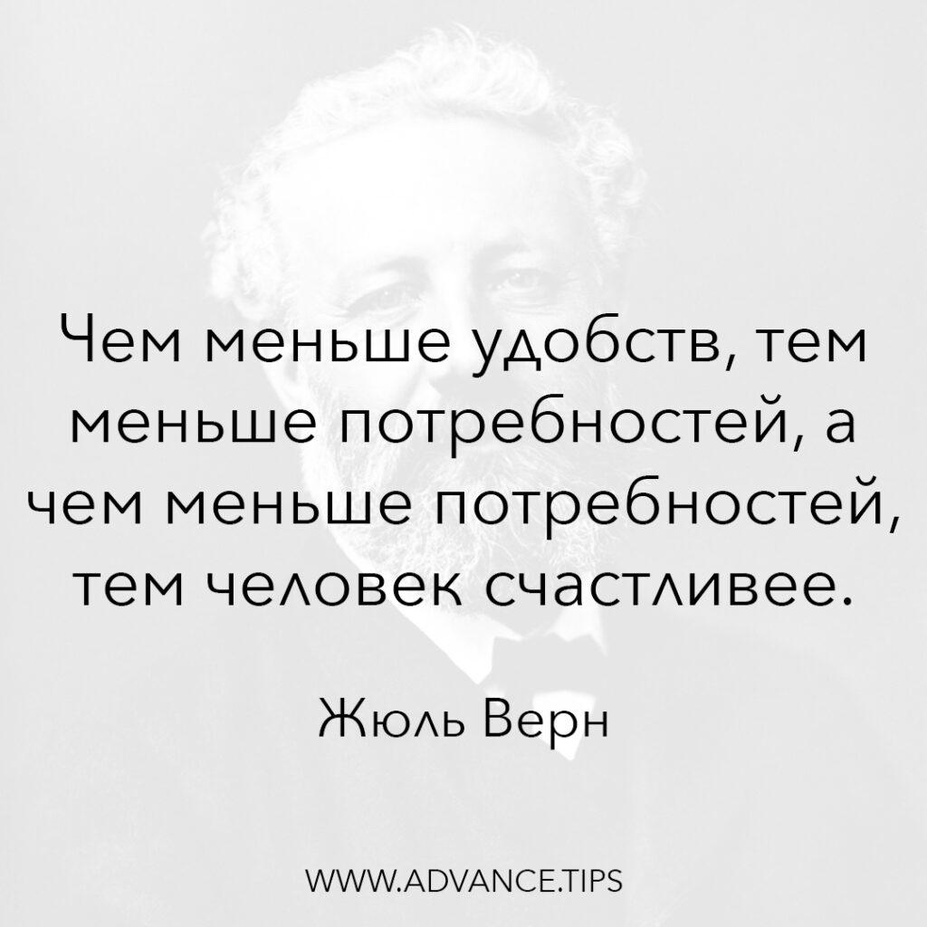 Чем меньше удобств, тем меньше потребностей, а чем меньше потребностей, тем человек счастливее. - Жюль Верн - 10 Мудрых Мыслей.