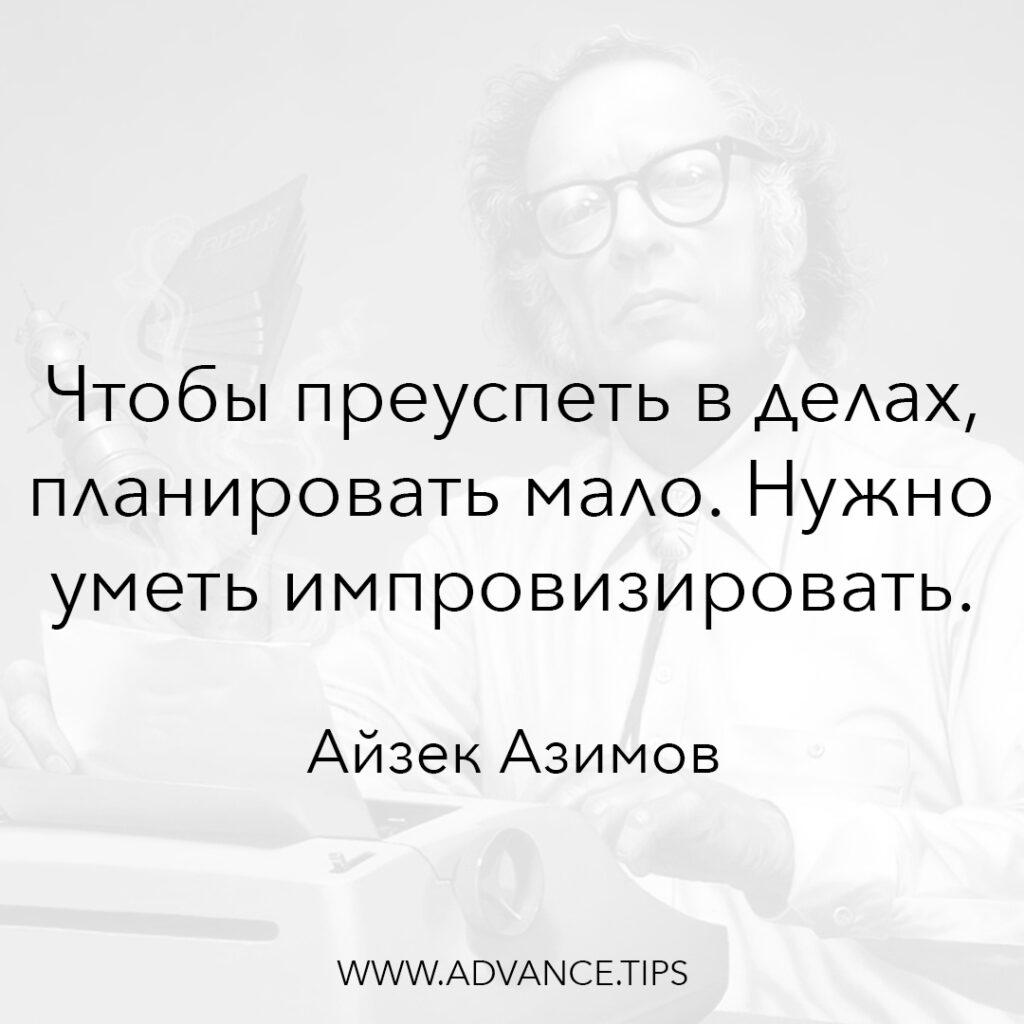 Чтобы преуспеть в делах, планировать мало. Нужно уметь импровизировать. - Айзек Азимов - 10 Мудрых Мыслей.