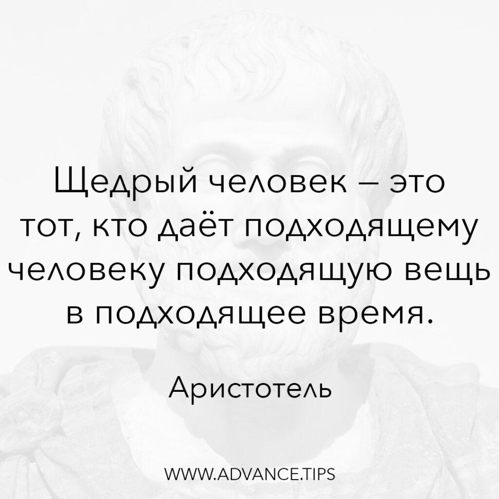 Щедрый человек - это тот, кто даёт подходящему человеку подходящую вещь в подходящее время. - Аристотель - 10 Мудрых Мыслей.