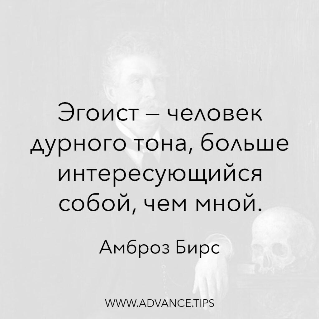 Эгоист - человек дурного тона, больше интересующийся собой, чем мной. - Амброз Бирс - 10 Мудрых Мыслей.