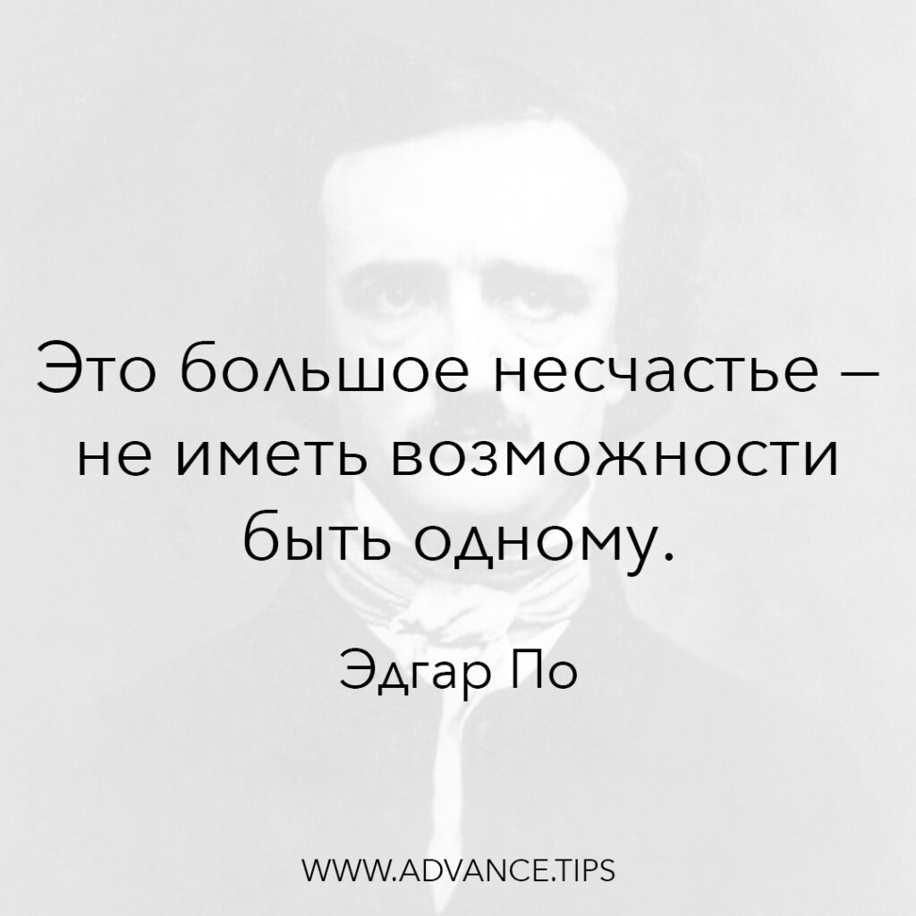 Это большое несчастье - не иметь возможности быть одному. - Эдгар По - 10 Мудрых Мыслей.