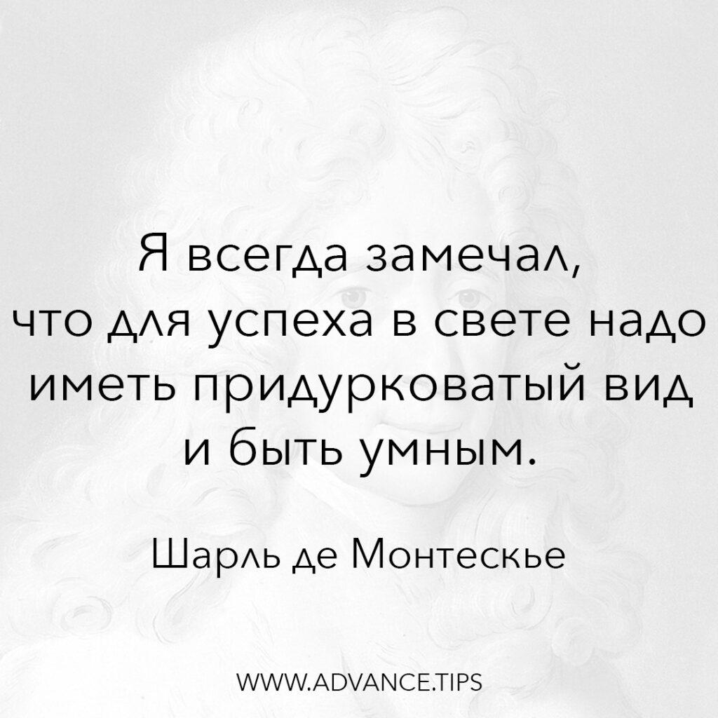 Я всегда замечал, что для успеха в свете надо иметь придурковатый вид и быть умным. - Шарль де Монтескье - 10 Мудрых Мыслей.