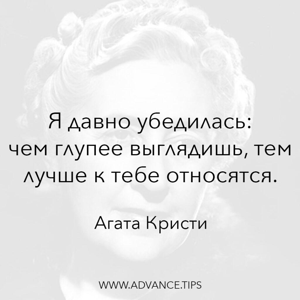 Я давно убедилась: чем глупее выглядишь, тем лучше к тебе относятся. - Агата Кристи - 10 Мудрых Мыслей.