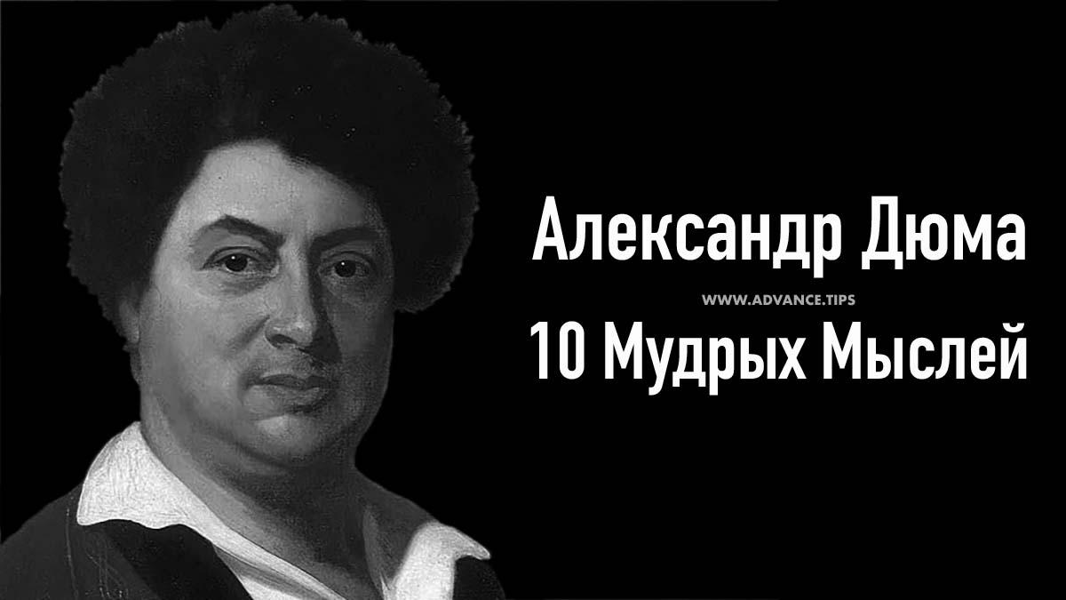 Александр Дюма - 10 Мудрых Мыслей...