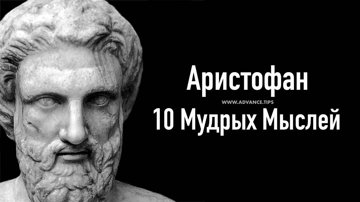 Аристофан - 10 Мудрых Мыслей...
