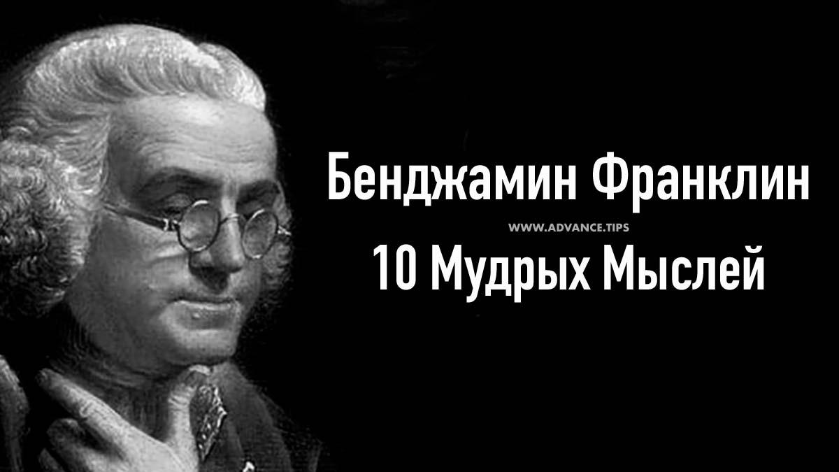 Бенджамин Франклин - 10 Мудрых МЫслей...