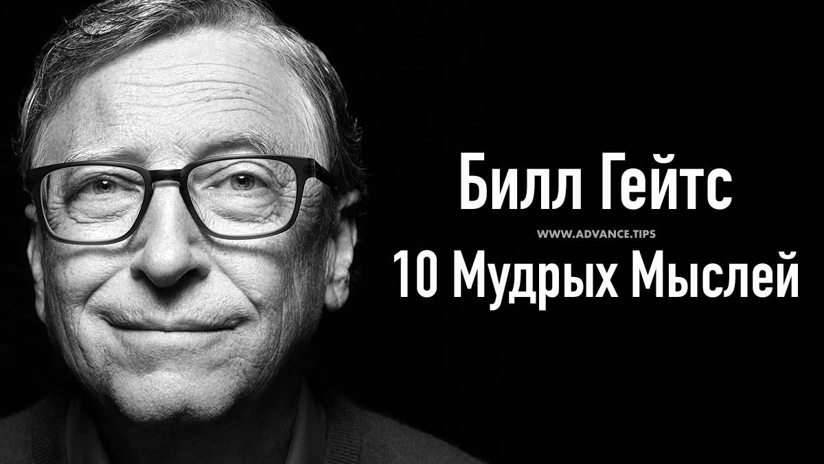 Билл Гейтс - 10 Мудрых Мыслей...