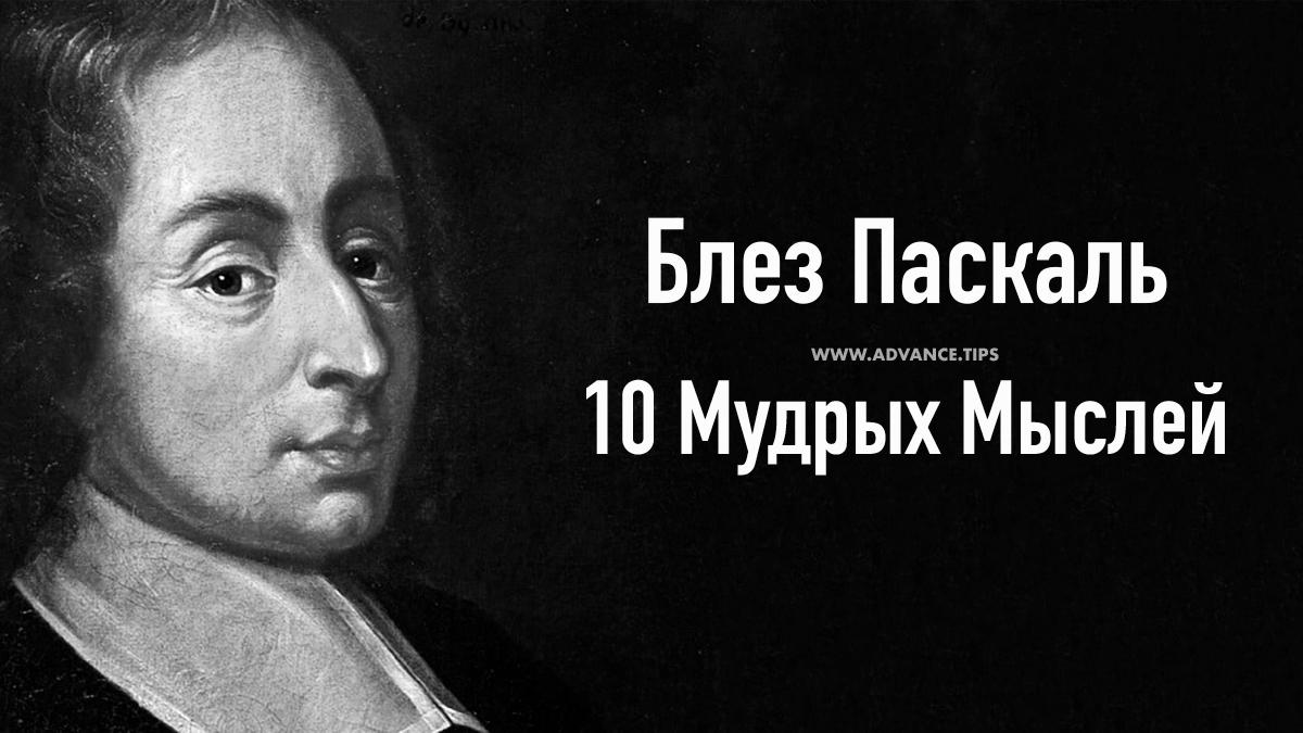 Блез Паскаль - 10 Мудрых Мыслей...