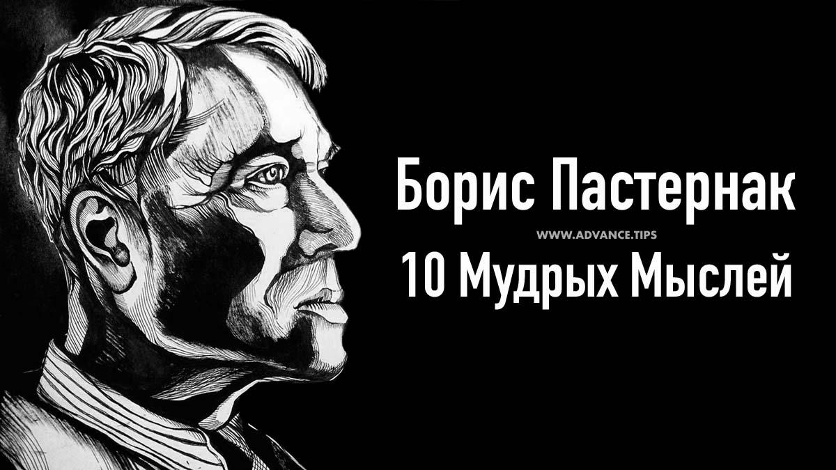 Борис Пастернак - 10 Мудрых Мыслей...