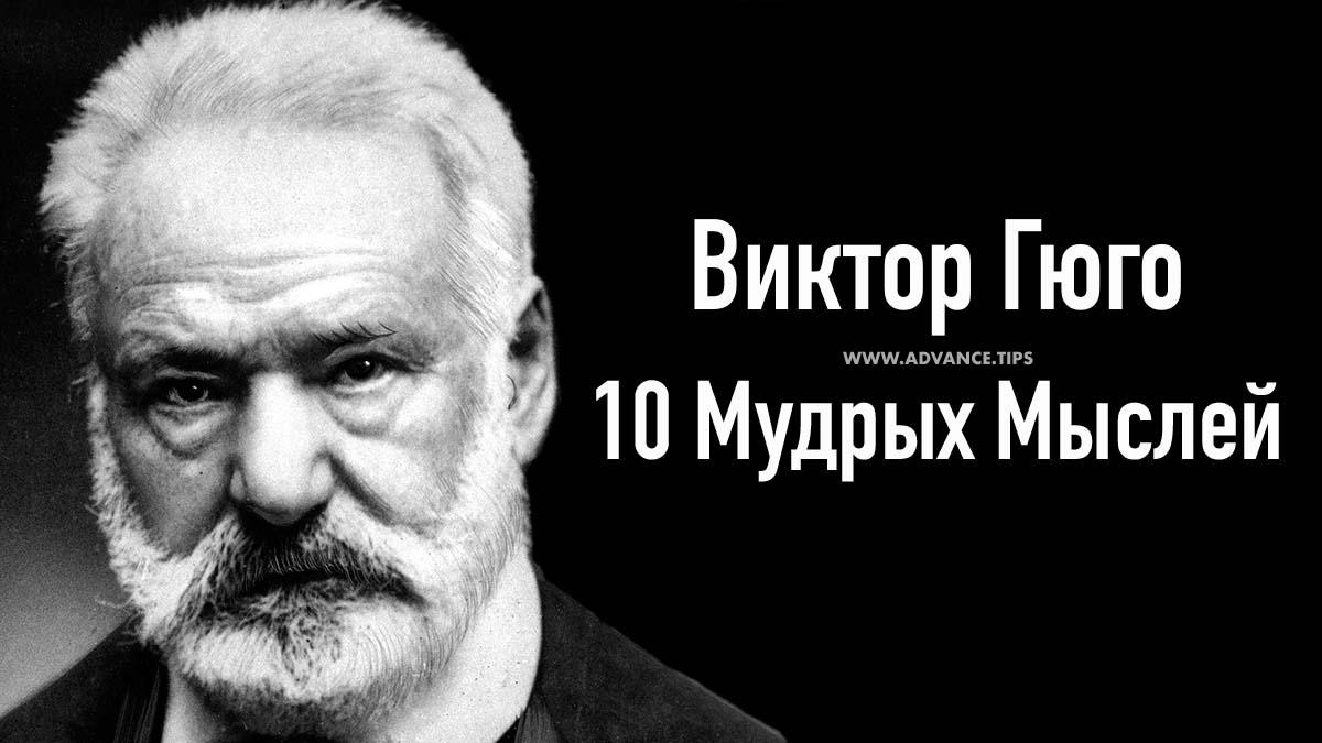 Виктор Гюго - 10 Мудрых Мыслей...