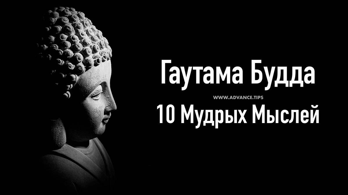 Гаутама Будда - 10 Мудрых Мыслей...