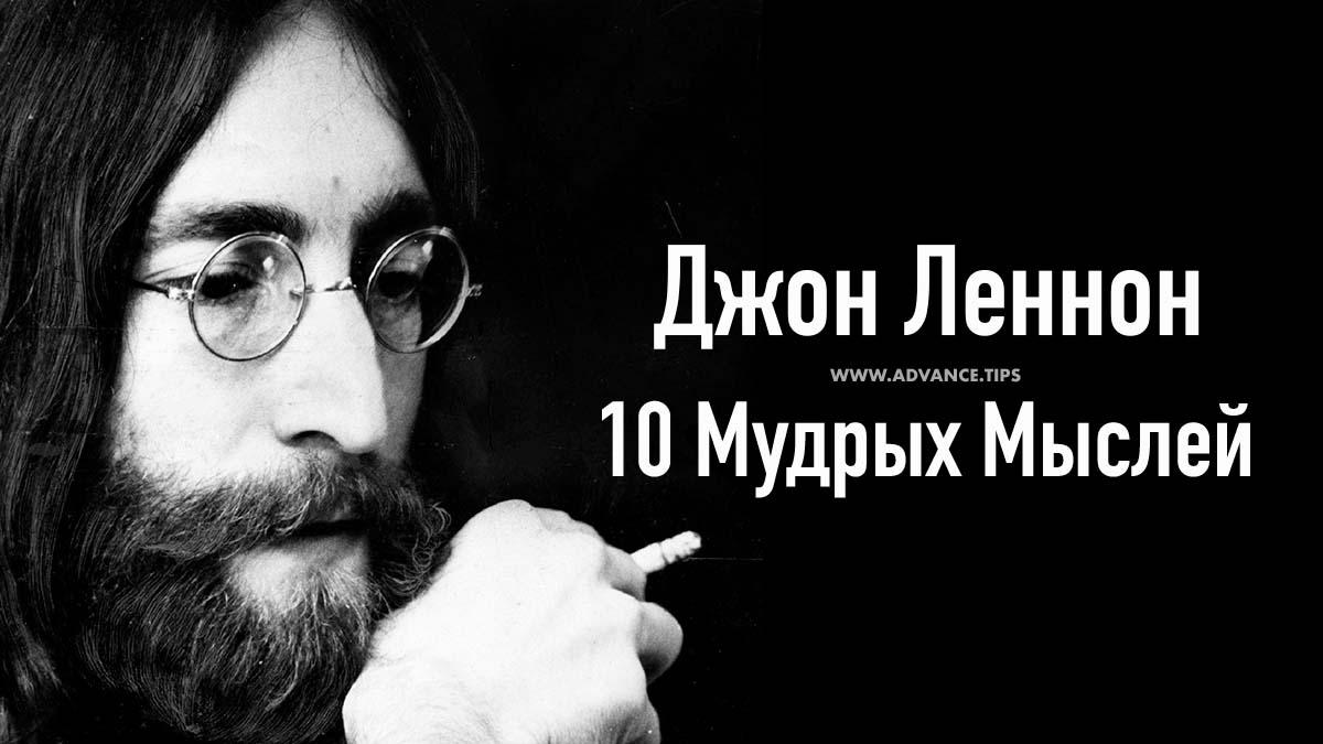 Джон Леннон - 10 Мудрых Мыслей...