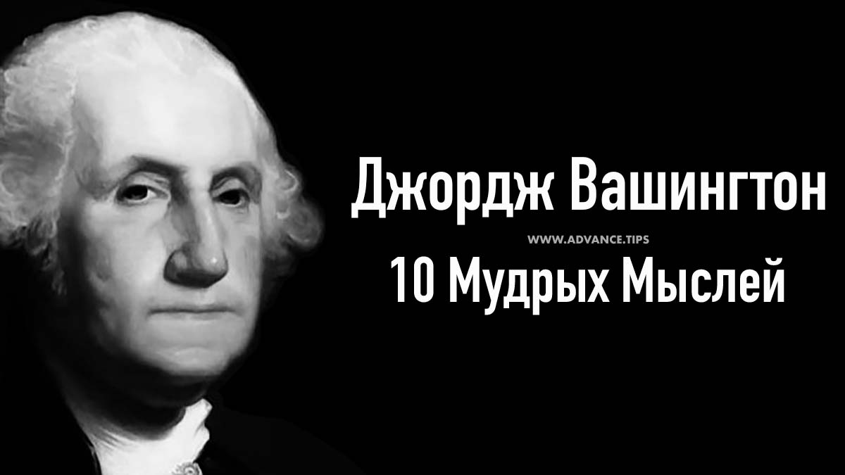 Джордж Вашингтон - 10 Мудрых Мыслей...