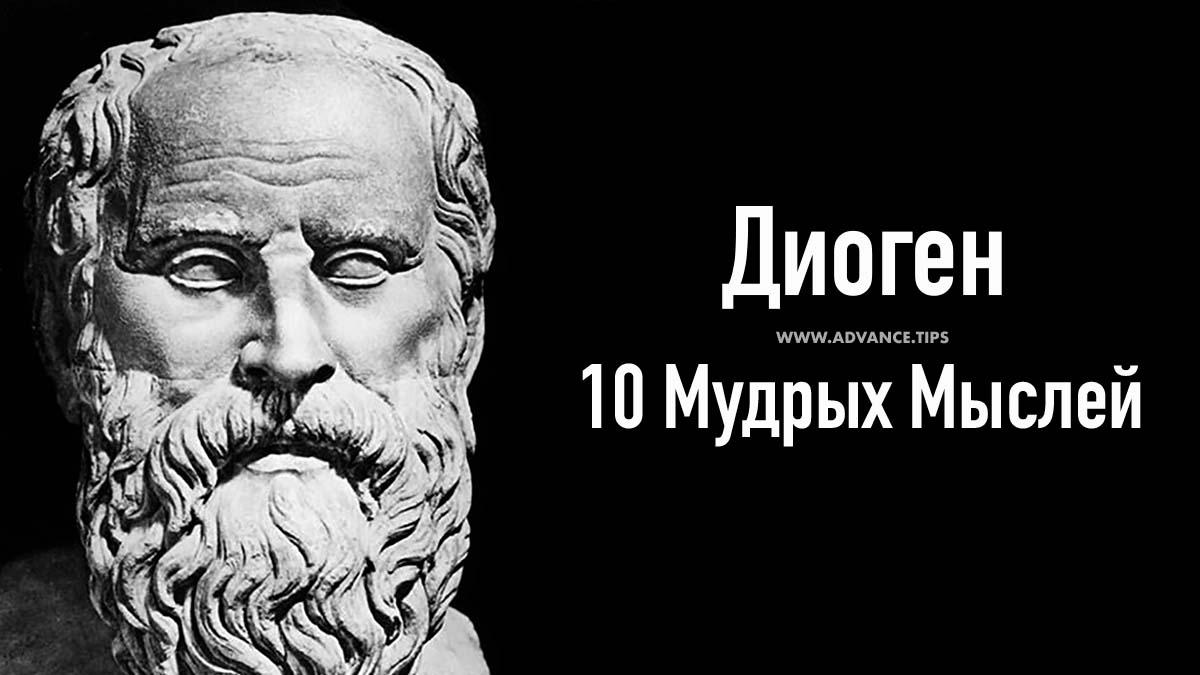 Диоген Синопский - 10 Мудрых Мыслей...