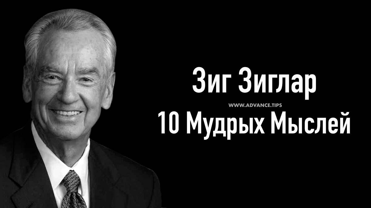 Зиг Зиглар - 10 Мудрых Мыслей...