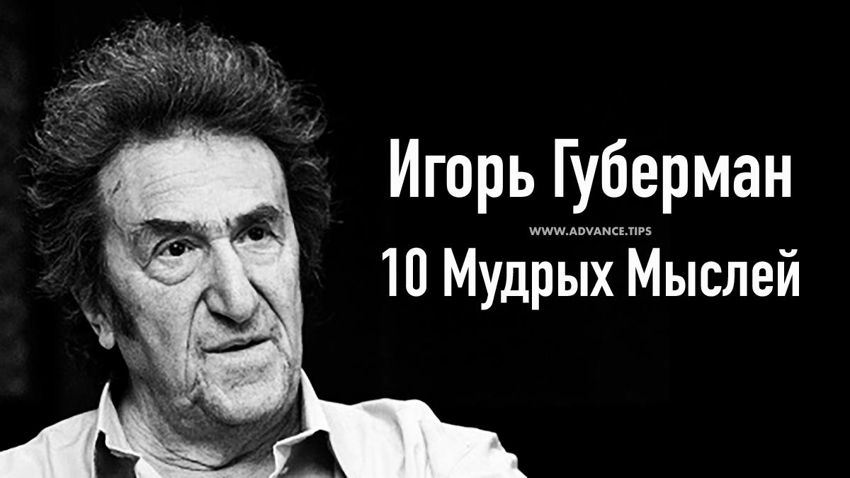 Игорь Губерман - 10 Мудрых Мыслей...