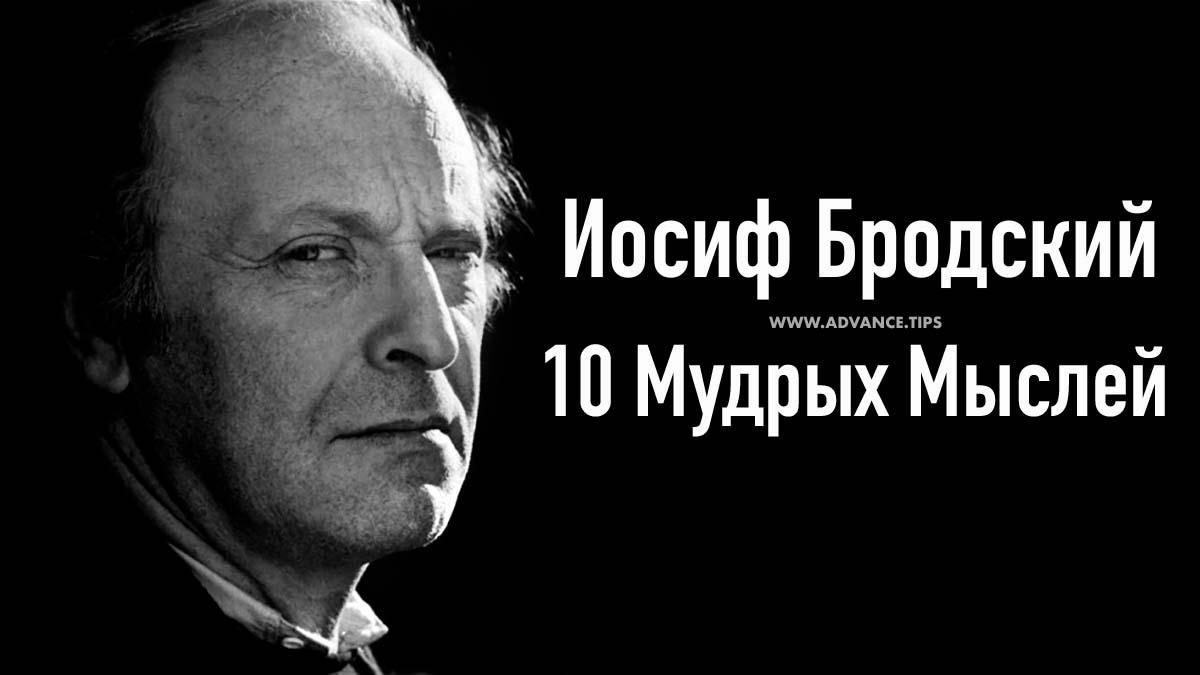 Иосиф Бродский - 10 Мудрых Мыслей...