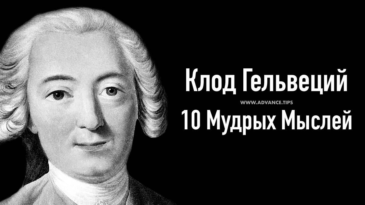 Клод Гельвеций - 10 Мудрых Мыслей...