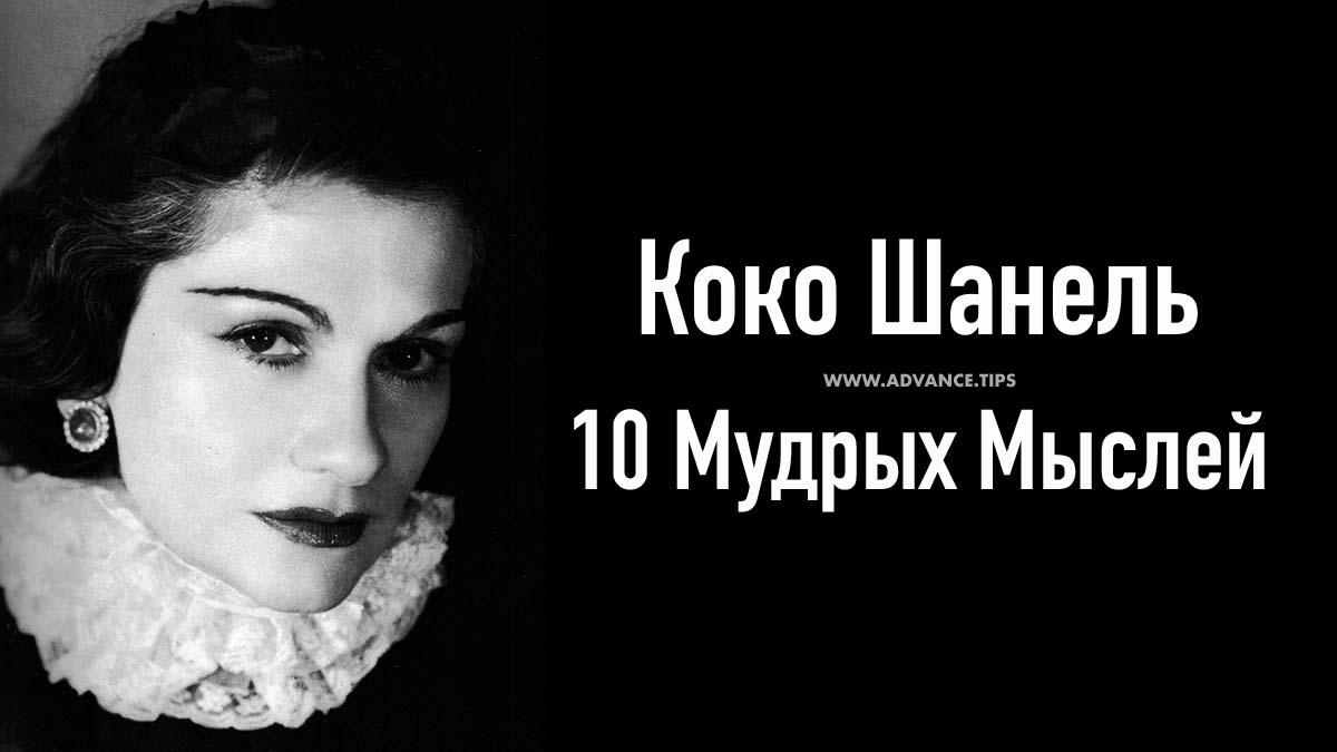 Коко Шанель - 10 Мудрых Мыслей...