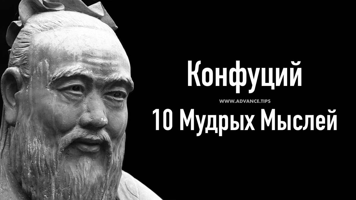 Конфуций - 10 Мудрых Мыслей...
