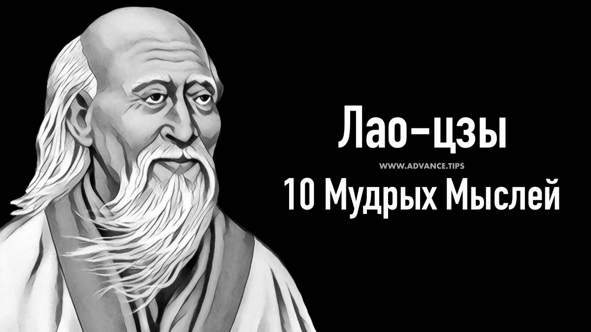 Лао-цзы - 10 Мудрых Мыслей...