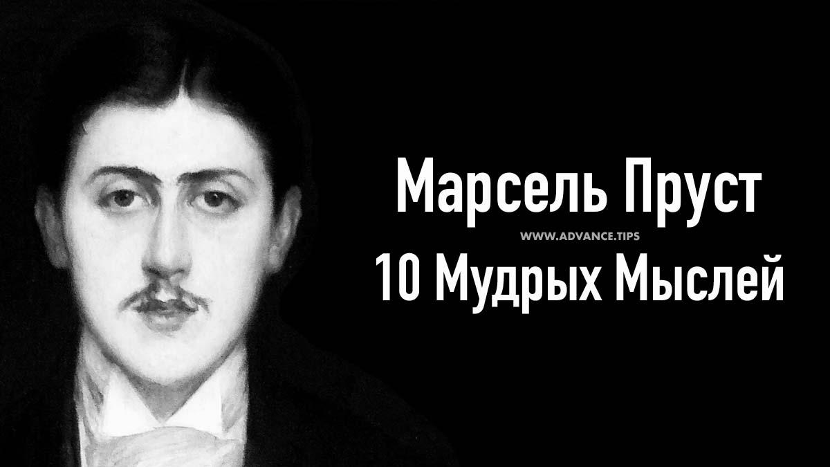 Марсель Пруст - 10 Мудрых Мыслей...