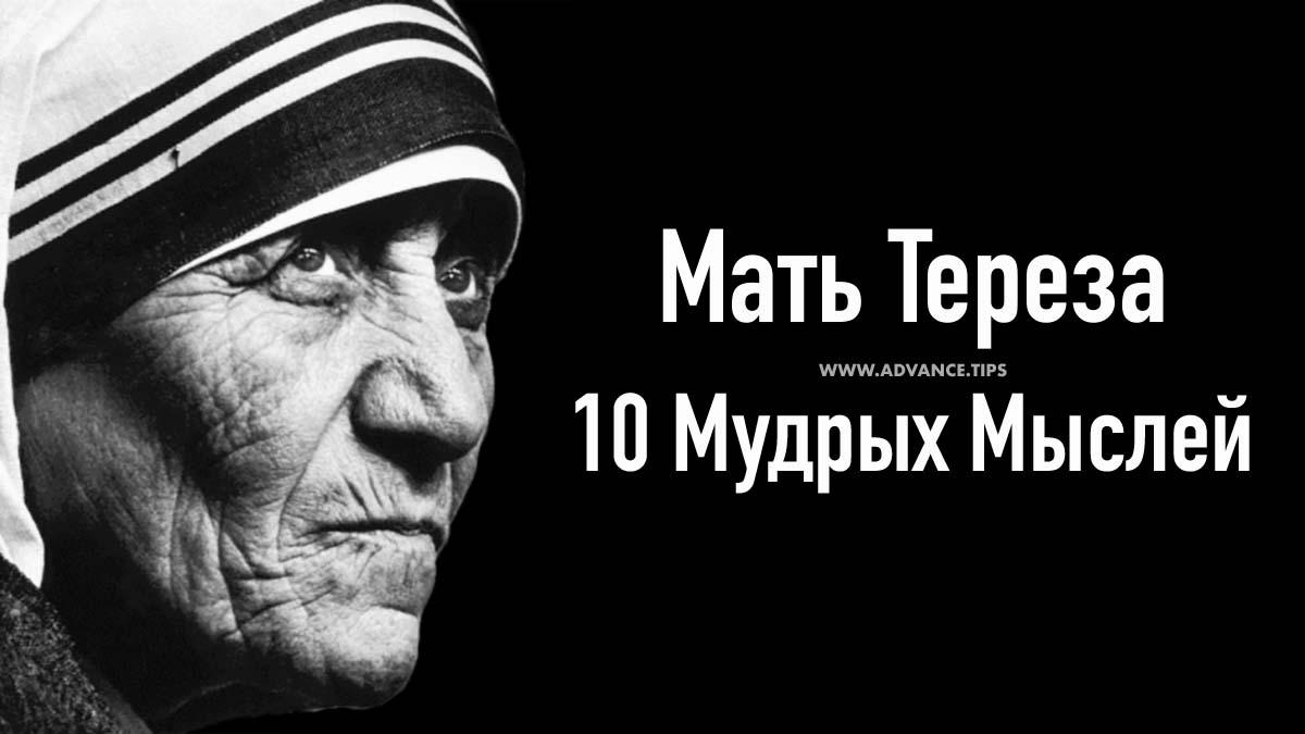 Мать Тереза - 10 Мудрых Мыслей...